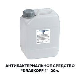 Дезинфицирующие средства - Средство с антибактериальным эффектом (готовый раствор) - Kraskoff 1- 20л, 0