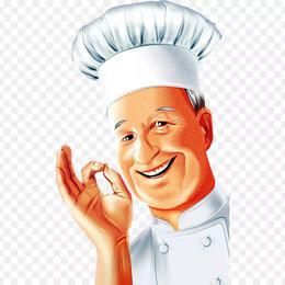 Повара - Требуется шеф-повар, 0