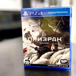 Игры для приставок и ПК - Игра PS4/PS5: Призрак Цусимы, 0