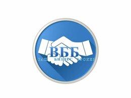 Финансы, бухгалтерия и юриспруденция - Продажа, покупка бизнеса, привлечение…, 0