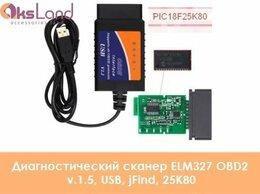 Диагностические сканеры - Диагностический сканер ELM327 OBD2 v.1.5, USB,…, 0