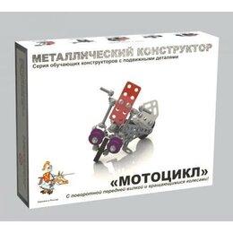 Конструкторы - Конструктор металлический Мотоцикл ., 0
