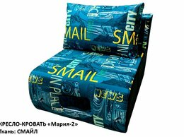 """Кресла - Кресло-кровать """"Мария-2"""" ткань Смайл, 0"""