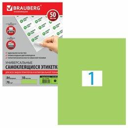 Принтеры чеков, этикеток, штрих-кодов - Этикетки самокл A4 1 шт 210*297 BRAUBERG зеленая 127508 50л /2/35/, 0
