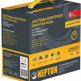Комплектующие водоснабжения - Система защиты от протечки воды Neptun ProW 1/2, 0