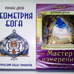 Астрология, магия, эзотерика - Роман Доля, 0