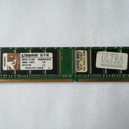 Модули памяти - Оперативная память Kingston ddr1 512 mb, 0