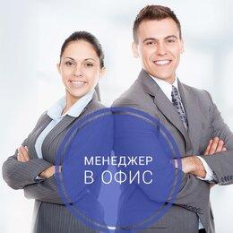 Администраторы - Сотрудник в офис. , 0
