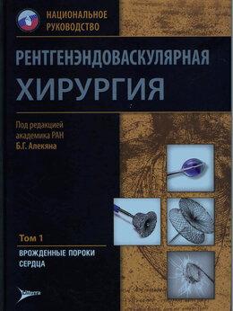 Медицина - Книги по медицине (скан-копии), 0