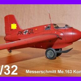 Сборные модели - 1/32 Модель самолета Мессершмитт 163 Комет Германия 1941 ракетный истребитель, 0