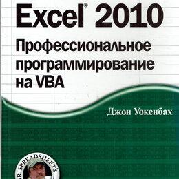 Компьютеры и интернет - Дж.Уокенбах EXCEL 2010. Профессиональное программирование на VBA, 0