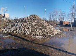 Строительные смеси и сыпучие материалы - Щебень вторичный доставка от 1/м3, 0
