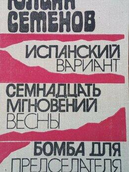 Художественная литература - Юлиан Семенов Семнадцать мгновений весны, 0