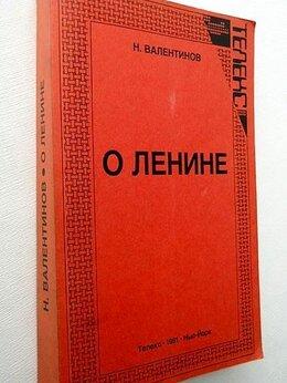 """Прочее - Валентинов Н. """"О Ленине""""., 0"""
