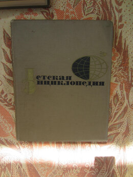 Детская литература - Детская энциклопедия Том 5. 1965 год, 0