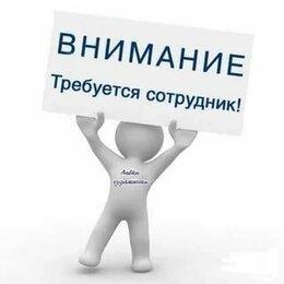 Мастера - Ученик по ремонту бытовой техники/Мастер по…, 0