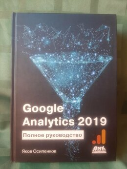 Компьютеры и интернет - Google Analytics 2019 полное руководство , 0
