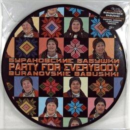 Виниловые пластинки - Бурановские Бабушки Party For Everybody (LP), 0