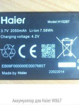Аккумуляторы - Аккумулятор (акб) Haier W867, 0