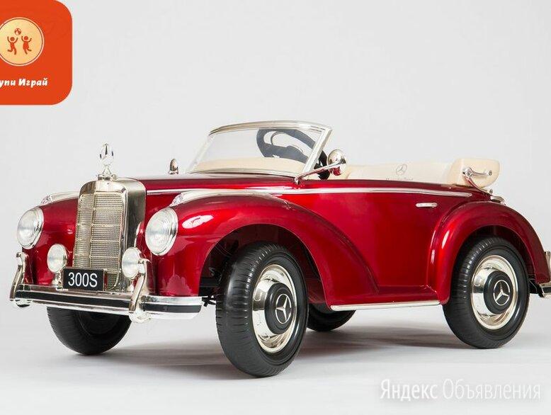 Детский автомобиль на аккумуляторе по цене 23050₽ - Электромобили, фото 0