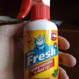 Косметика и гигиенические средства - Новый спрей Приучение к месту Mr.Fresh, 0