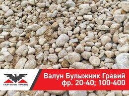 Строительные смеси и сыпучие материалы - Природный камень Валун Булыжник Бут, 0