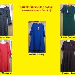 Платья - платья женские (изготовлены в России) НОВЫЕ, 0