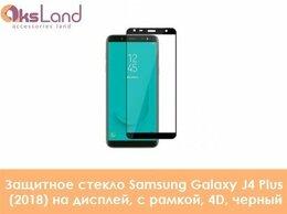 Защитные пленки и стекла - Защитное стекло Samsung Galaxy J4 Plus (2018) на…, 0