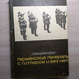 Прочее - Германские генералы с Гитлером и без него. Л.А.Безыменский, 0