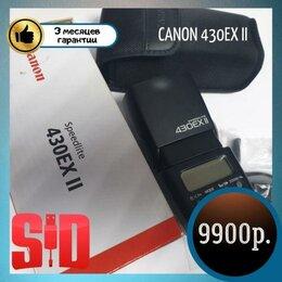 Фотовспышки - Вспышка Canon Speedlite 430EX II, 0