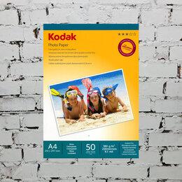 Бумага и пленка - фотобумага А4 глянцевая 180г/м 50л. Kodak, 0