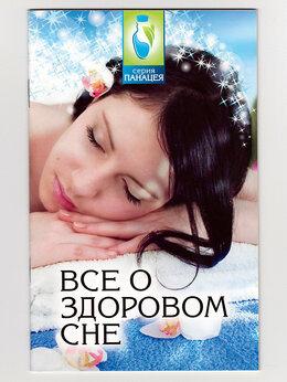 Медицина - Буров. Все о здоровом сне. Народная медицина,…, 0