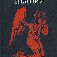 Астрология, магия, эзотерика - Книга загробных видений, 0