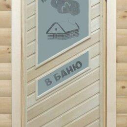 Двери - Дверь банная 1800*700 (остекл) «Пойдем в баню», 0