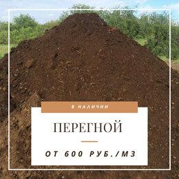 Удобрения - Перегной, 0