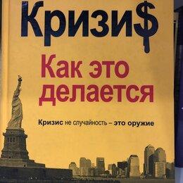 Прочее - Николай Стариков: Кризис. Как это делается, 0