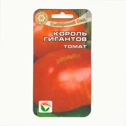 Семена - Король Гигантов Томат СС 20шт Сибирский сад, 0