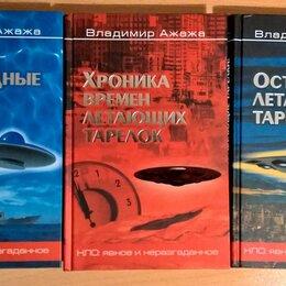 Астрология, магия, эзотерика - НЛО - коллекция из 3 книг. Явное и неразгаданное. НОВЫЕ., 0
