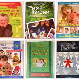 Дом, семья, досуг - Книги о детях, психология и маркетинг, 0
