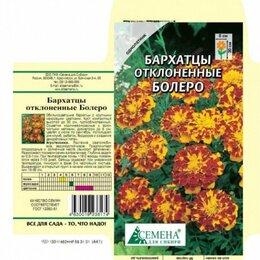 Семена - Бархатцы Болеро отклоненные, 0,3г СДС, 0