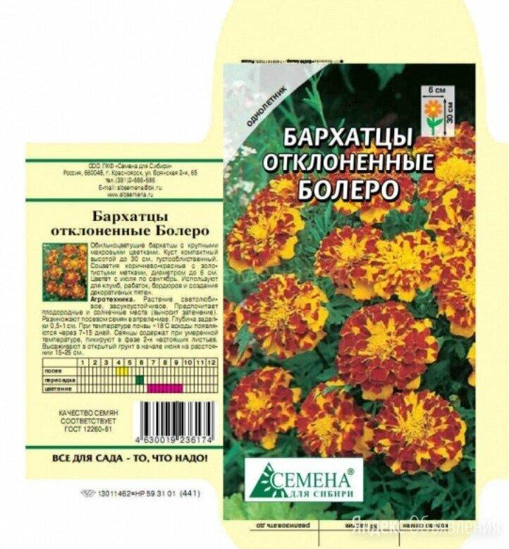Бархатцы Болеро отклоненные, 0,3г СДС по цене 16₽ - Семена, фото 0