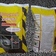 Изоляционные материалы - Холодный асфальт Perma Patch, 30 кг, 0