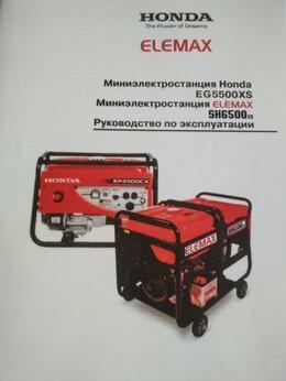 Электрогенераторы - Бензиновый генератор HONDA, 0