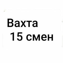 Грузчик - РАБОТА ВАХТОЙ В МОСКВЕ ОТ 15 СМЕН С ПРОЖИВАНИЕМ…, 0