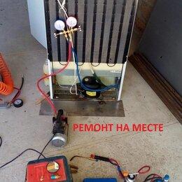 Ремонт и монтаж товаров - РЕМОНТ БЫТОВЫХ ХОЛОДИЛЬНИКОВ, 0