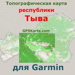 Карты и программы GPS-навигации - Тыва республика v2.0 для Garmin (IMG), 0