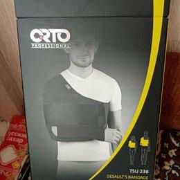 Устройства, приборы и аксессуары для здоровья - Бандаж на плечевой сустав, 0