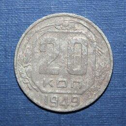 Монеты - 20 копеек СССР 1949 лот 2, 0