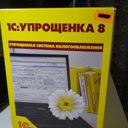 Программное обеспечение - Программа 1С: Упрощенка 8, 0