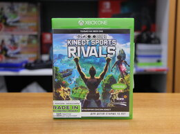 Игры для приставок и ПК - Kinect Sports Rivals Xbox One Б.У (Обмен), 0